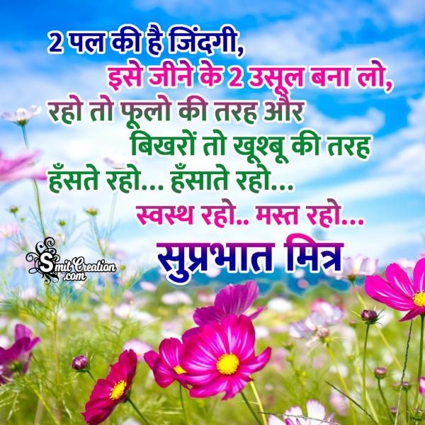 Suprabhat Mitr – Haste Raho Hasate Raho