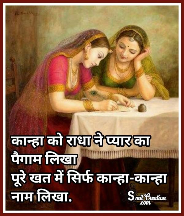 Kanha Ne Radha Ko Pyar Ka Paigam Likha