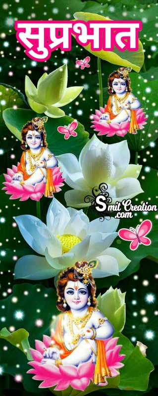 Suprabhat Bal Krishna Image