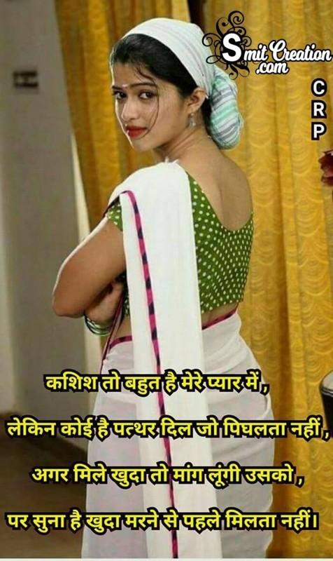 Kashish To Bahut Hai Mere Pyar Me