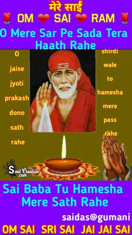 Sai Baba Tu Hamesha Mere Sath Rahe