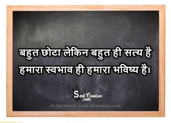 Humara Swabhav Hi Humara Bhavishya Hai