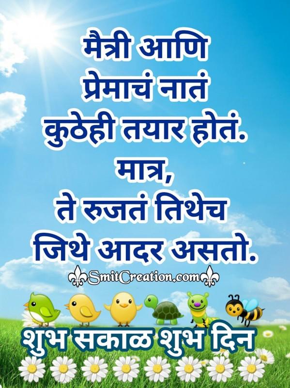 Shubh Sakal Shubh Din Suvichar