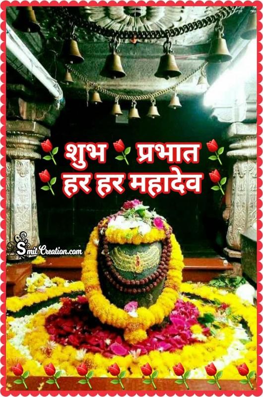 Shubh Prabhat – Har Har Mahadev