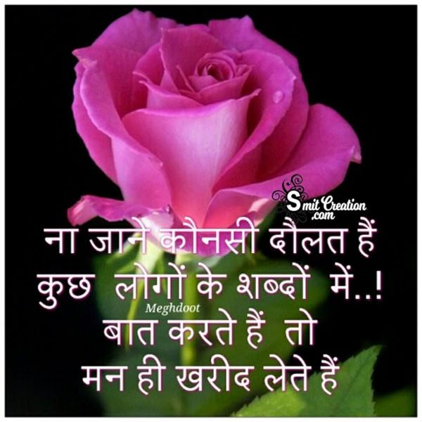 Na Jane Konsi Daulat Hai Kuchh Logo Ke Shabdo Me