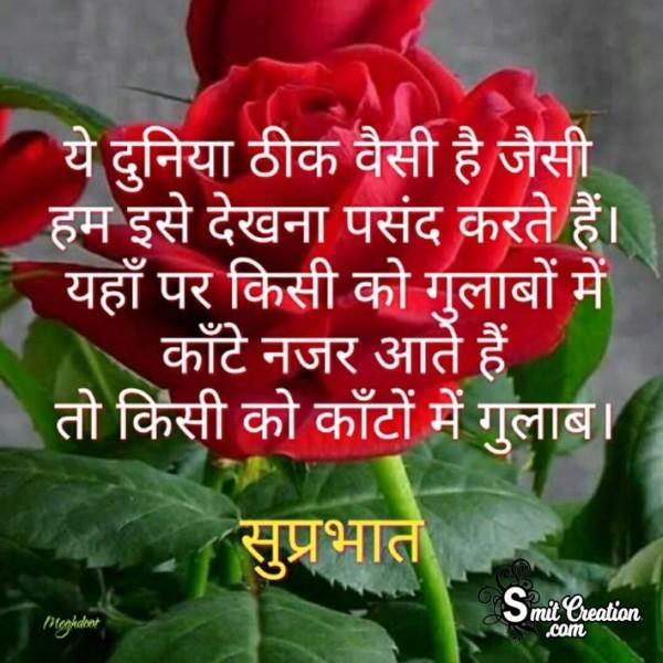 Suprabhat – Yeh Duniya Thik Vaisi Hi Jaisi Hum Ise Dekhna Chahe