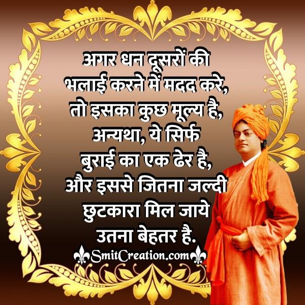 Agar Dhan Dusro Ki Bhalai Karne Me Madad Kare