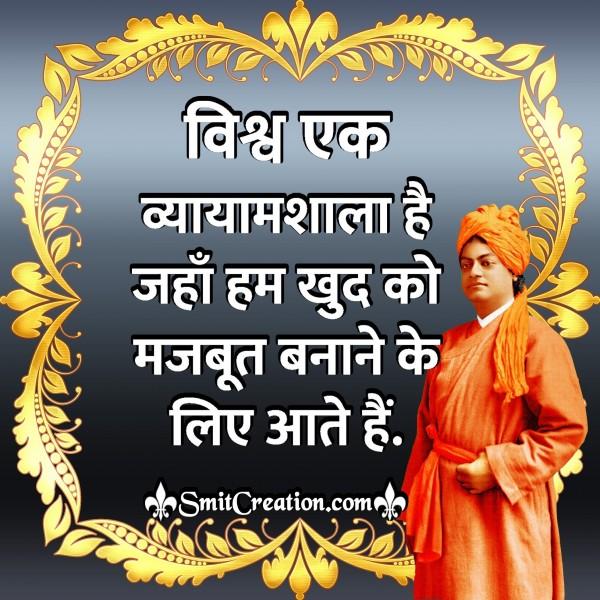 Vishwa Ek Vyayamshala Hai