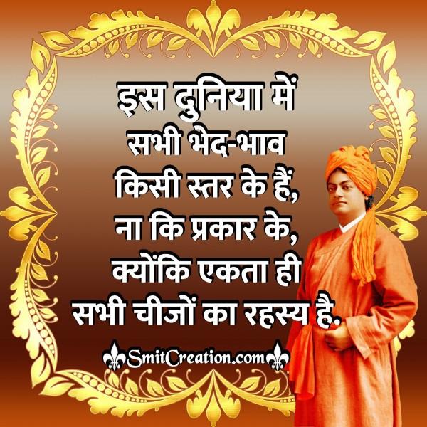 Is Duniya Me Sabhi Bhedbhav Kisi Star Ke Hai