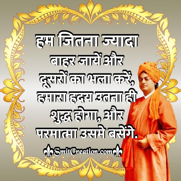 Hum Jitna Jyada Bahar Jaye Aur Dusro Ka Bhala Kare