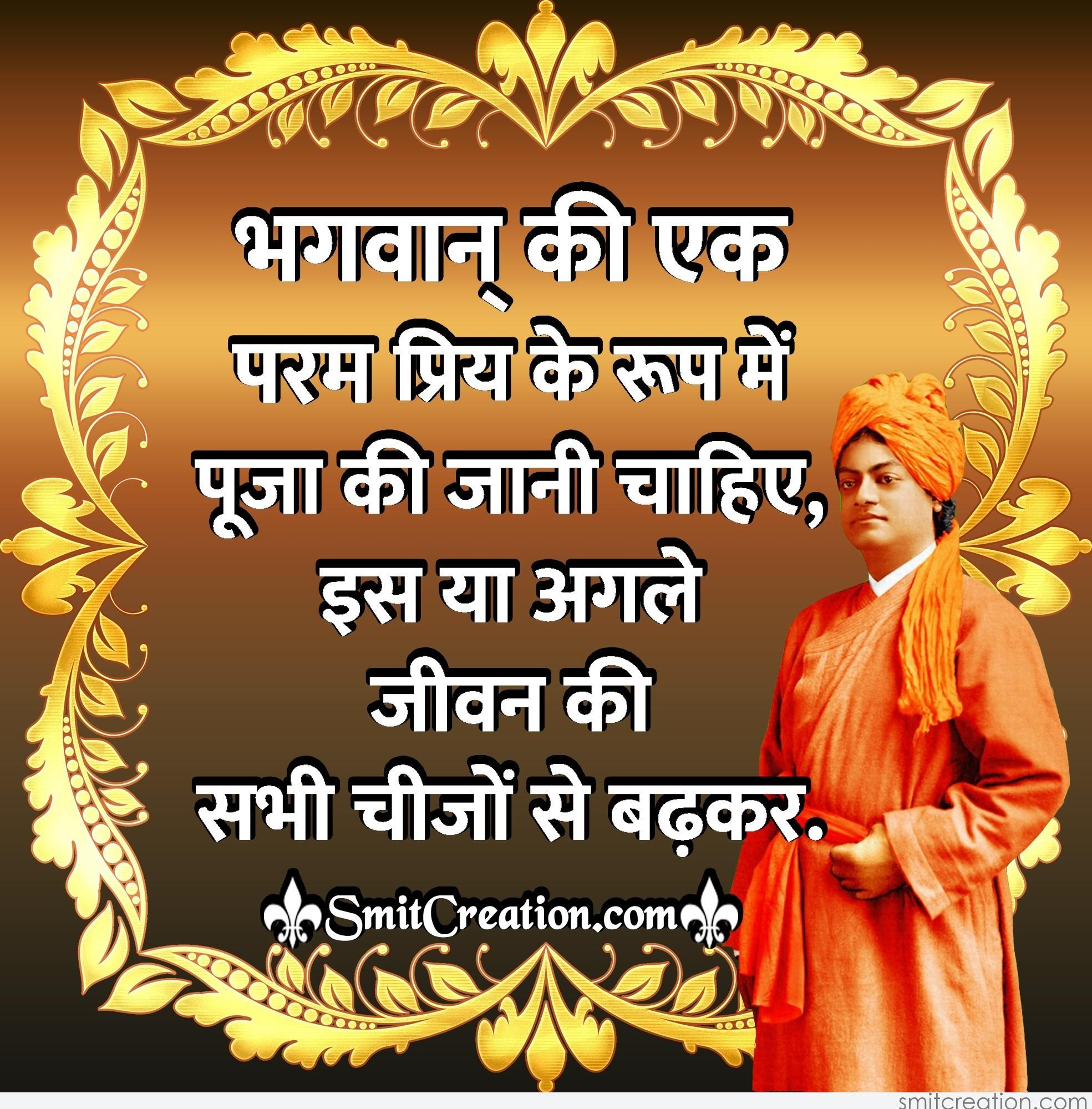 Swami Vivekananda Thoughts In Hindi Pictures And Graphics
