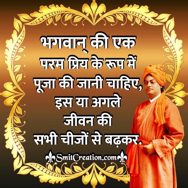 Bhagwan Ki Ek Param Priy Ke Roop Me Puja Ki Jani Chahiye