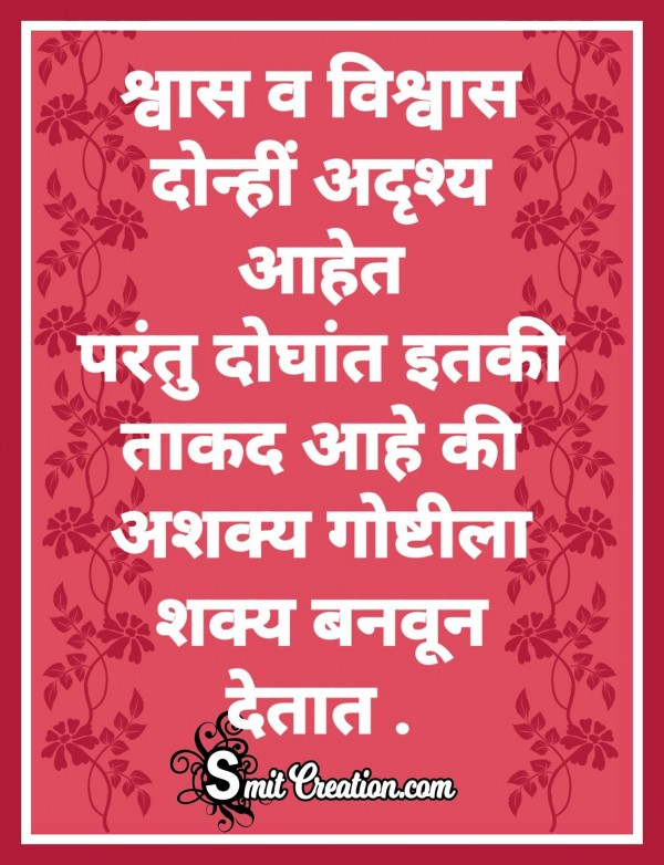 Shwas V Vishwas Donhi Adrushy Aahet