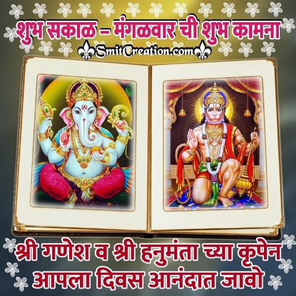 Shubh Sakal Mangalwar Chi Shubh Kamna