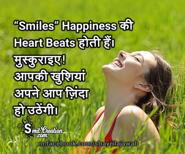 Smiles Happiness Ki Heart Beat Hoti Hai