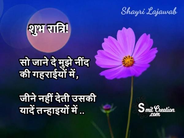 Shubh Ratri – So Jane De Muze Nind Ki Gaharaio Me
