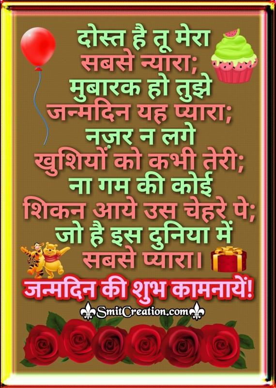 Janamdin Ki Shubhkamnaye Shayari