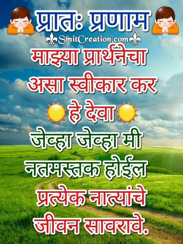 Pratah Pranam – Mazya Prarthnecha Swikar Kar Deva