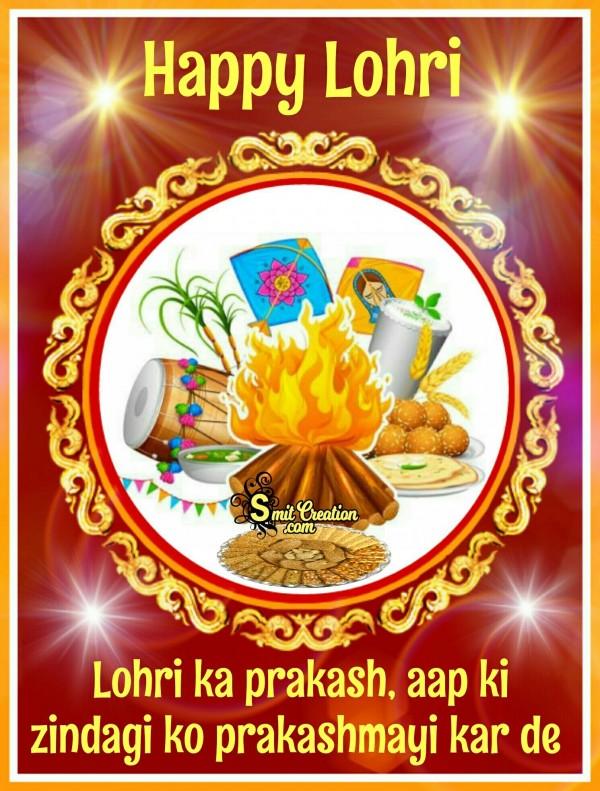 Happy Lohri –  Lohri ka prakash, aap ki zindagi ko prakashmayi kar de