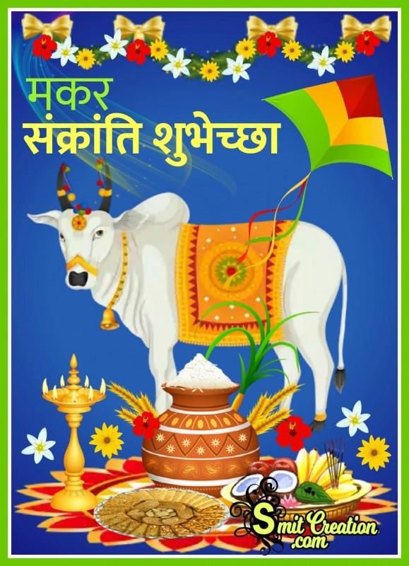 Makar Sankranti Shubhechha