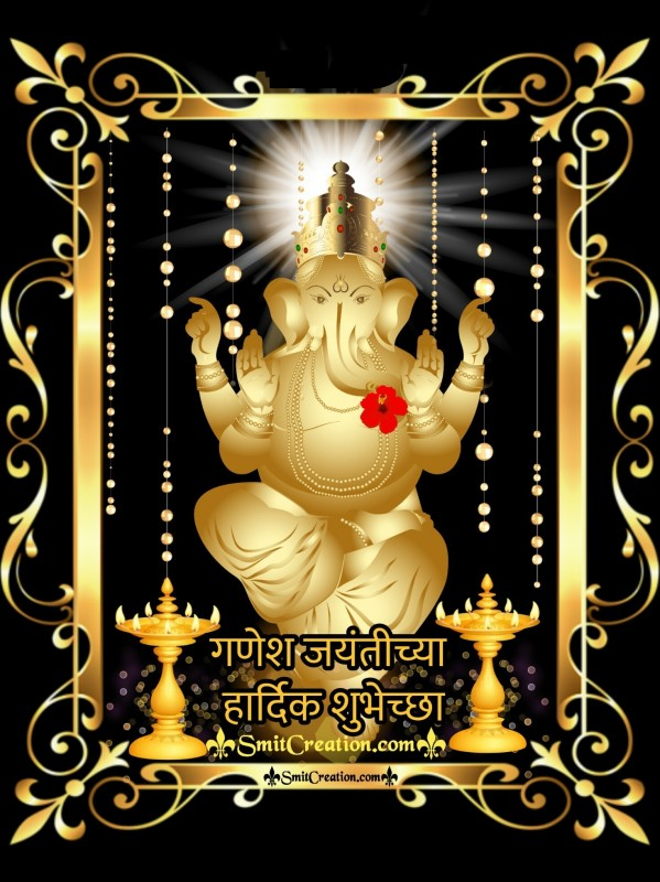 Ganesh Jayanti Chya Hardik Shubhechha