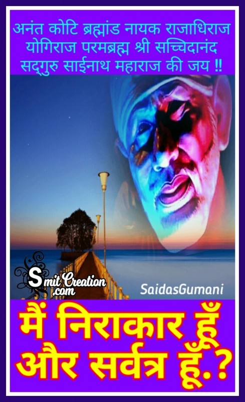 Anant Koti Bramhand Nayak Rajadhiraj Yogiraj