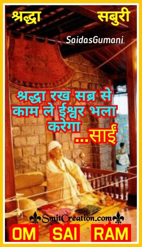 Shradhha Rakh Sabr Se Kam Le Ishwar Bhala Karega