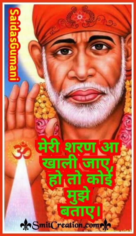 Meri Sharan Me Aa, Khali Jaye Ho To Muze Bataye