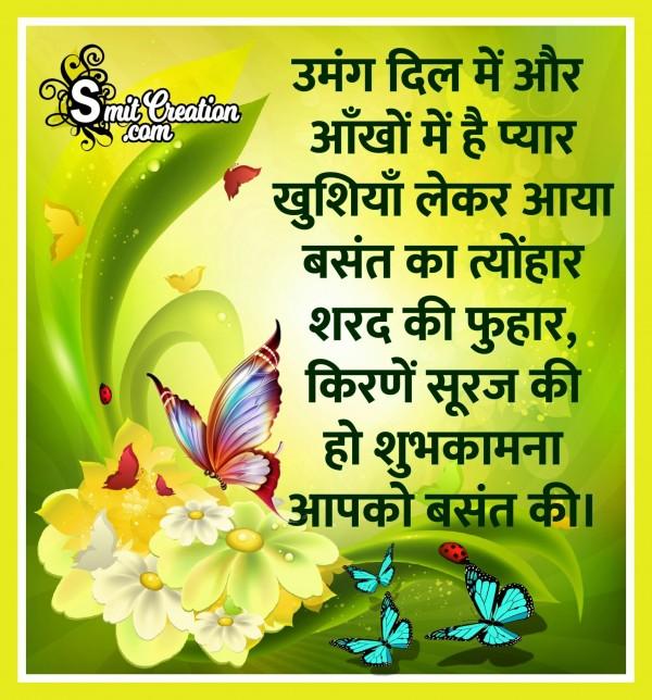 Basant Panchami Ki Shubh Kamanaye