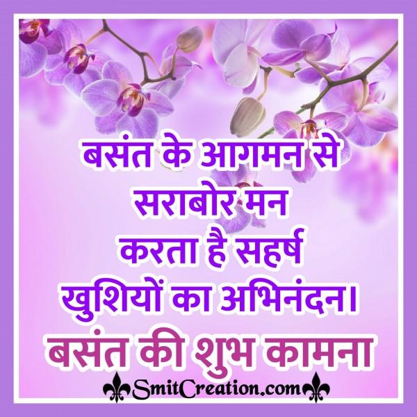 Basant Panchami Ki Shubh Kamana