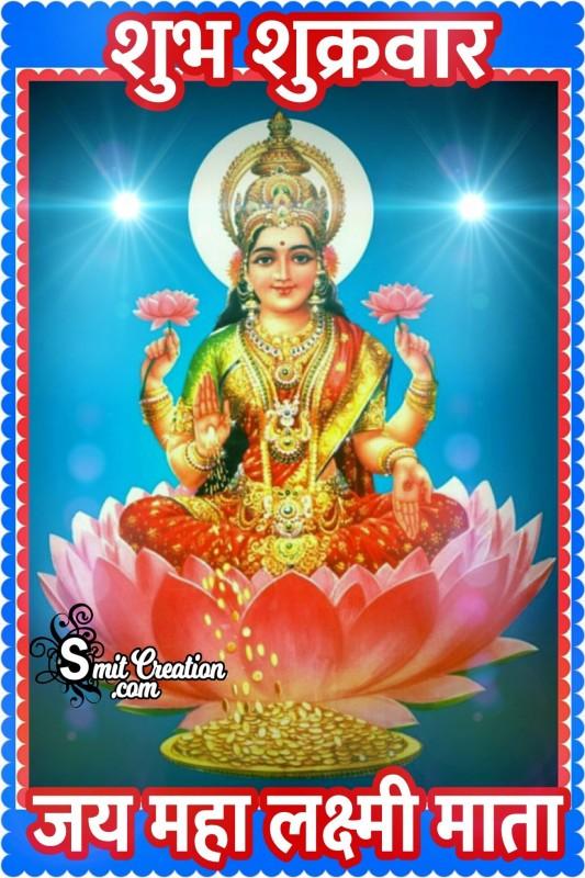 Shubh Shukrawar – Jai Mahalakshmi Mata