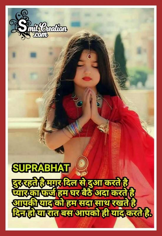 Suprabhat – Door Rahte Hai Magar Dil Se Dua Karte Hai