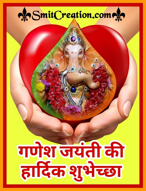 Ganesh Jayanti Ki Hardik Shubhechha