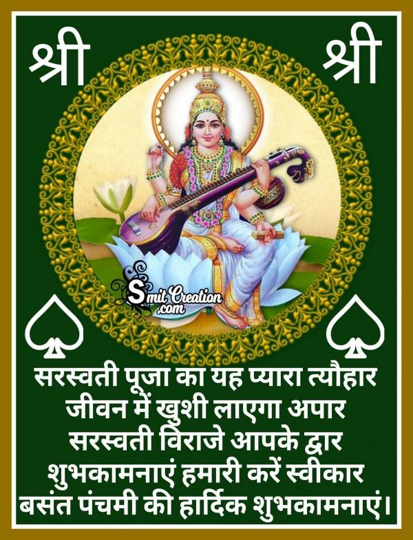 Vasant Panchami Ki Hardik Shubh Kamanaye