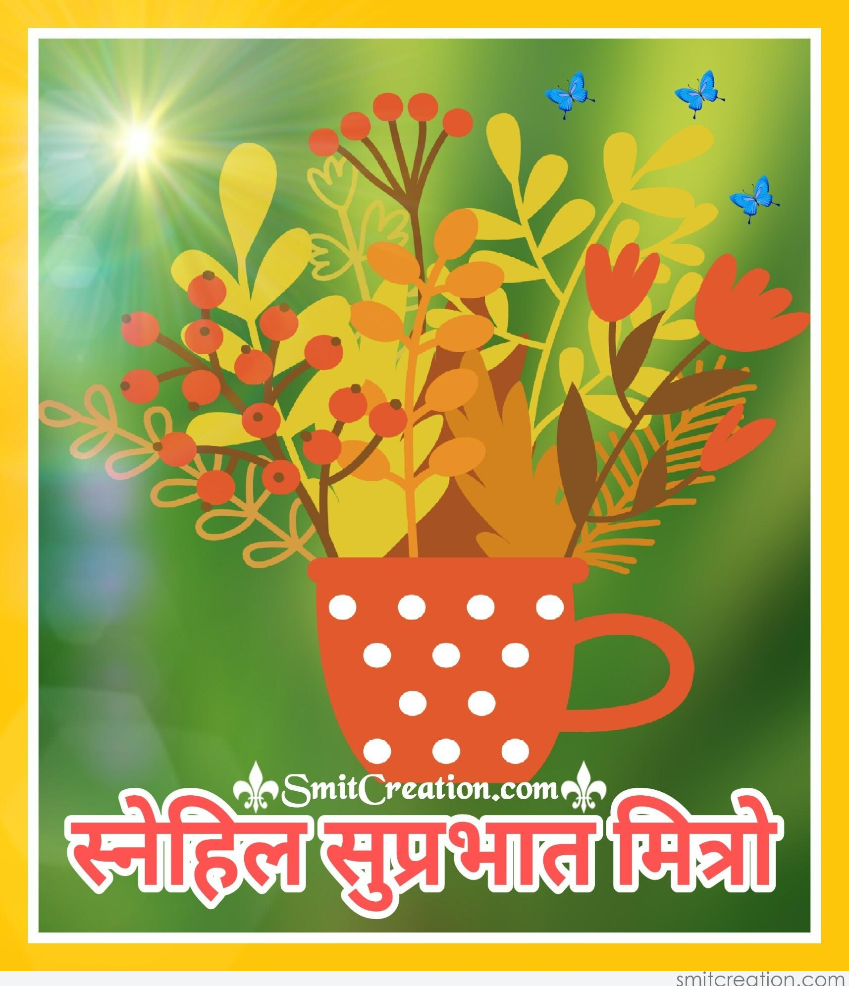 Image Of Good Morning With Hindi Qu: Suprabhat Hindi Images Pictures And Graphics