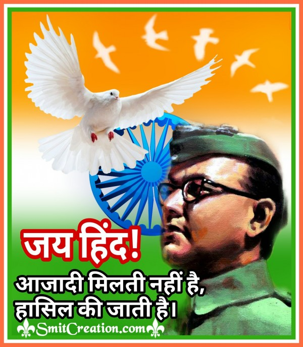 Freedom Is Not Given, It Is Taken – Jai Hind