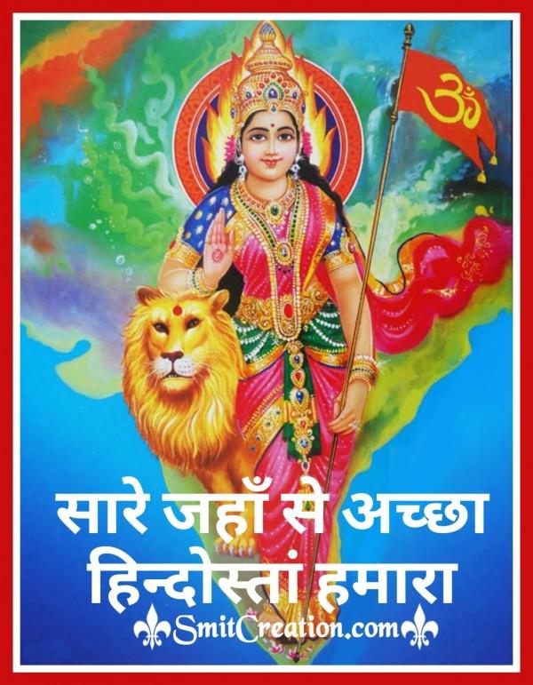 Sare Jahan Se Achha Hindi Lyrics