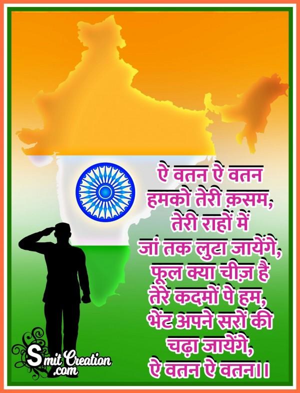 Aye Watan Aye Watan Humko Teri Kasam  Hindi Lyrics