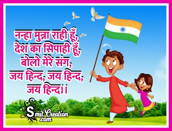 Nanha Munna Rahi Hu Hindi Lyrics