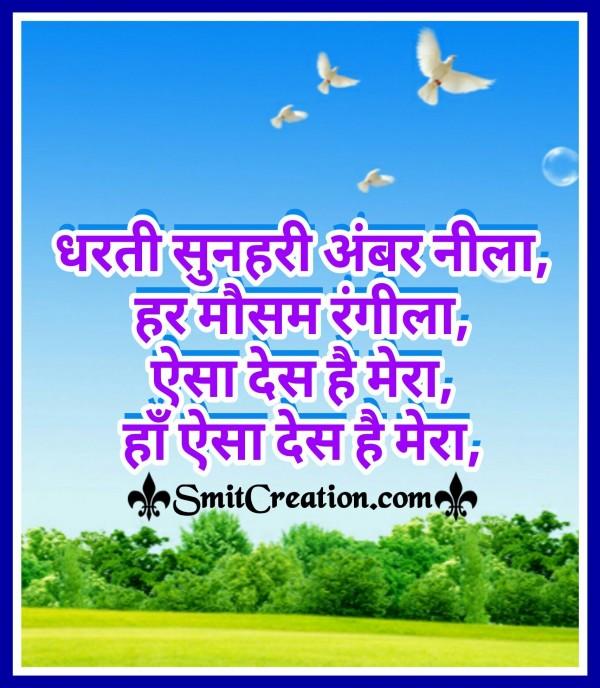 Dharti Sunehri Ambar Neela Hindi Lyrics