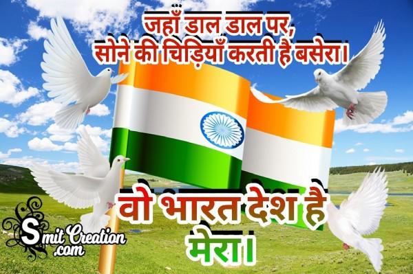Jahan Dal Dal Par Sone Ki Chidiyan Karti Hai Basera Hindi Lyrics