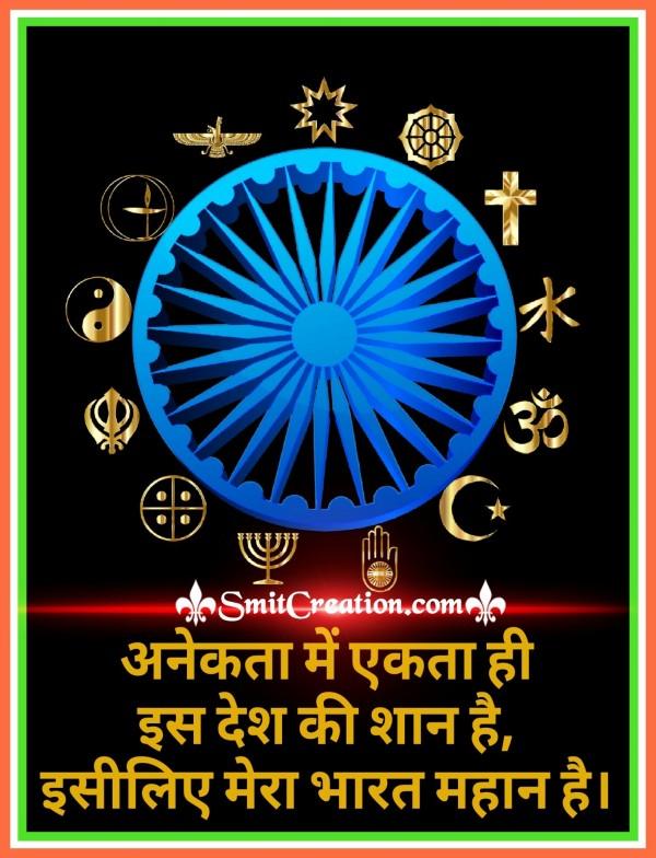 Anekta Me Ekta Hi Is Desh Ki Shan Hai