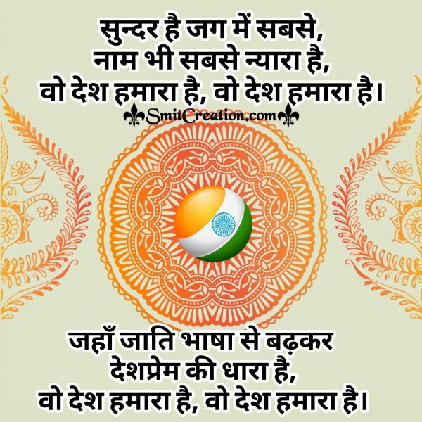 Sunder Hai Jagme Sabse, Naam Bhi Sabse Nyara Hai