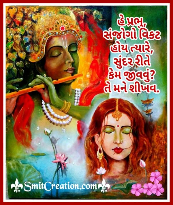 Hey Prabhu Sanjogo Vikat Hoy Tyare Sunder Rite Kem Jivavu Te Mane Shikhav