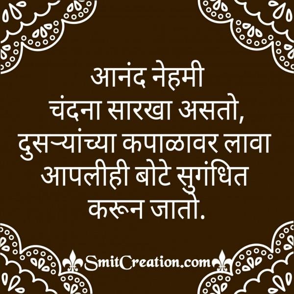 Aanand Nehmi Chandana Sarkha Asto