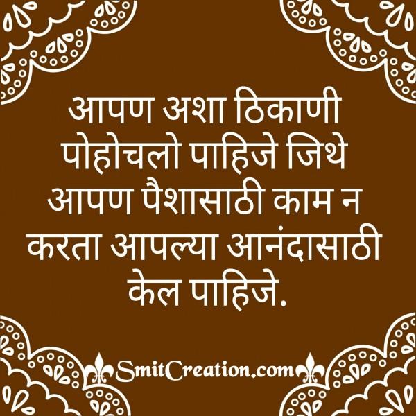 Aapan Paisa Sathi Kam N Karta Aaplya Aanandasathi Kele Pahije