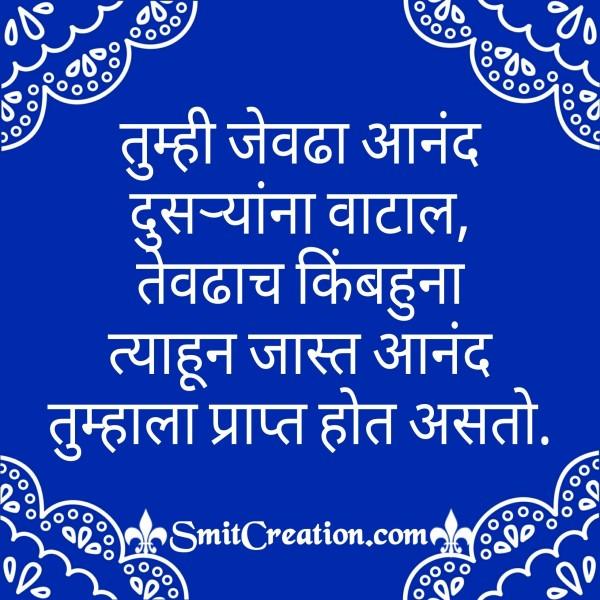 Tumhi Jevdha Aanand Dusryana Vatal