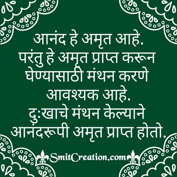 Aanand He Amrut Aahe