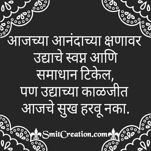 Aajchya Aanandachya Kshnavar Udyache Swapn Aani Samadhan Tikel