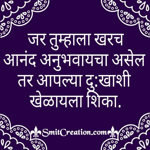Aaplya Dukhashi Khela Aanandane Anubhava